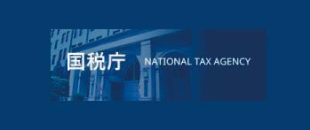 国税庁 公式サイト